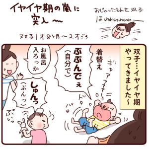 イヤイヤ期に突入~(双子1歳8か月~2歳頃)