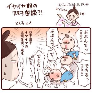 イヤイヤ期の双子密談?!(双子2歳)