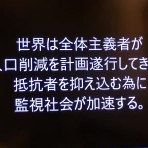 H.10.11.アメノウズメ塾 勤休辞退宣言 人類奴隷化計画2