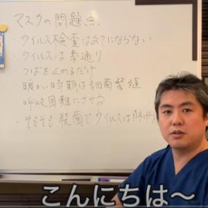 内海聡の『マスク不要論』~少しの効果と怖いリスク~