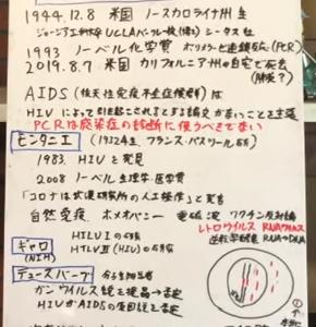 PCRの発明者 マリス博士の遺言/大橋眞氏 徳島大学