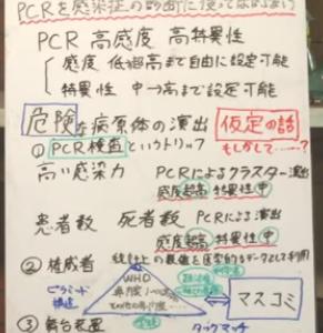 マリス博士のPCR 優れた特性が権威に悪用された?/大橋眞 徳島大学