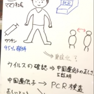 無症状感染でワクチンなど必要ない 大橋眞氏 免疫生物学