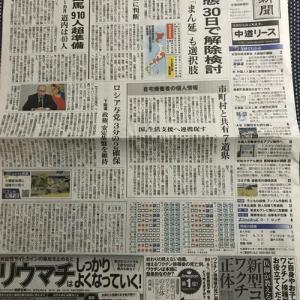 北海道新聞でも広告『新型コ〇ナワ〇チンの正体』出てるらしいです。北海道でも考える人増えてくれるだろうか?