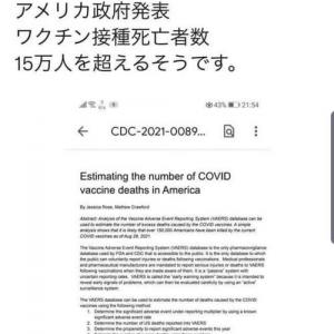 アメリカで15万人、実際はその数倍以上だろう。日本は2万人から三万人と推測される。根拠はもう説明しない。