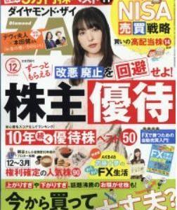 【雑誌掲載】ダイヤモンド ZAi 12月号 に掲載頂きました。