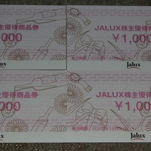JALUXの優待
