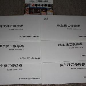 SFPホールディングス 24000円分到着