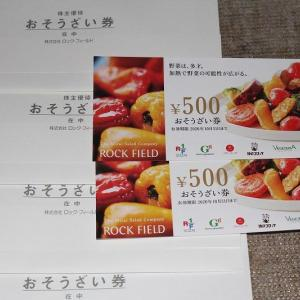ロックフィールドの優待券 4000円分