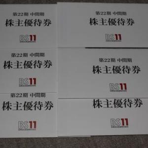 6000円分の優待券 期限がないのがうれしい!