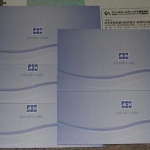 JCBギフト券5000円分到着