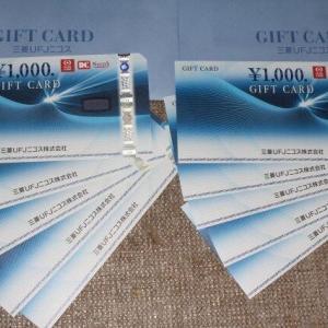 ギフトカード10000円分 ありがたいです