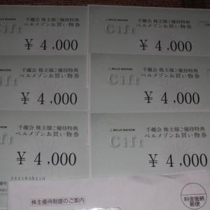 千趣会の優待 24000円分 到着