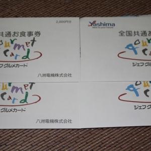 八洲電機の優待 ジェフグルメ2000円X4=8000円分到着