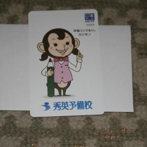 ちょっと前に届いていた図書カード と エコスの優待券でお米を申し込み