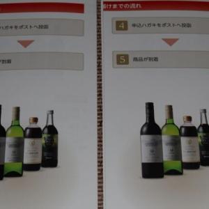 ワイン貰えるって!