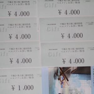 千趣会から 優待券が到着です 全部で25000円分です。さんが喜んでいるので すべてOKです。