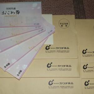カワチ薬品から お米券が到着です 全部で30kg分です。