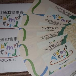 日本商業開発 から ジェフグルメカードが到着です