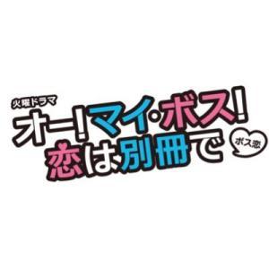 TBS系火曜ドラマ 「オー!マイ・ボス!恋は別冊で」の楽しみ方