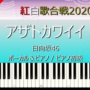 【アザトカワイイ】日向坂46 楽譜配布中