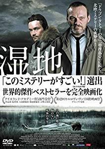 【映画】湿地 監督 バルタザール・コルマウクル【感想】