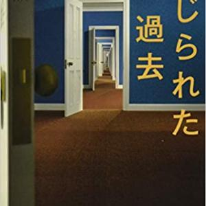 【読書】禁じられた過去 赤川次郎著【感想】