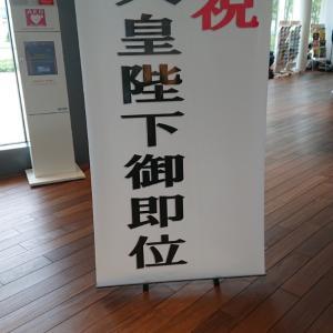 天皇陛下御即位❗(^O^)