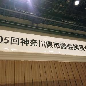 第205回神奈川県市議会議長会定例会❗(^O^)