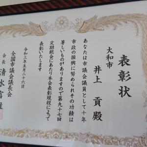 6月定例会初日‼️( ・`д・´)