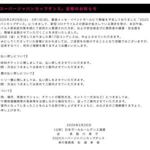 ●2020スーパージャパンカップ延期のお知らせ