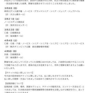 ●東部JBDF各競技会延期のお知らせ