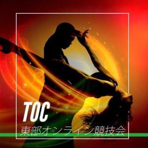 ●オンラインダンス競技会*2020.09〜11