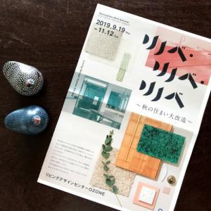 新宿リビングデザインセンターOZONEのリノベ展