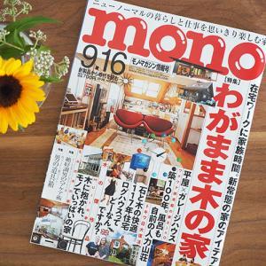 書籍掲載のお知らせ「モノ・マガジン2020.9.16」