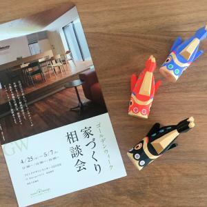 新宿・リビングデザインセンターOZONEのイベントへ出展します