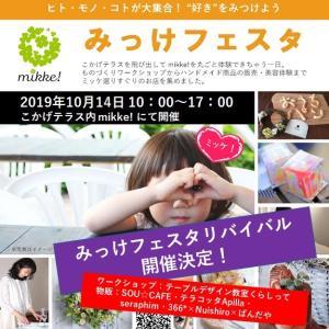 14日【みっけフェスタリバイバル】出店決定(13日は中止)