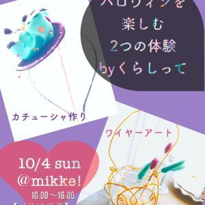 10/4 (日)【ハロウィン体験byくらしって】カチューシャ&ワイヤーアート