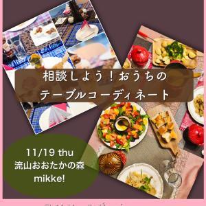 11/19(木)『相談しよう!おうちのテーブルコーディネート』レッスン