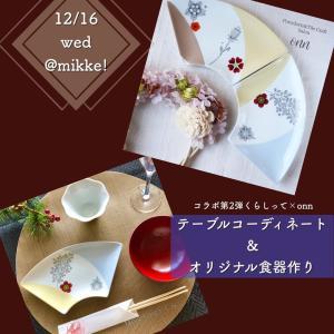 12/16(水)『テーブルコーディネートとオリジナル食器作り』