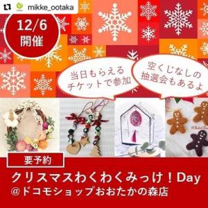 12/6(日)@ドコモおおたかの森店『クリスマスわくわくみっけDAY!』