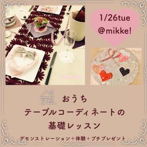 1/26(火)『おうちテーブルコーディネートの基礎レッスン』@おおたかの森mikke!