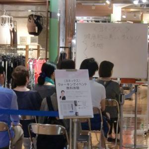【札幌】ウォーキングトークショー201908リポート