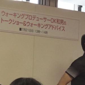 【名鉄百貨店☆一宮店でウォーキング】