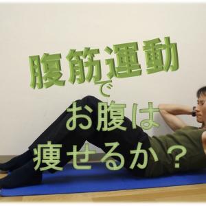 【腹筋運動】でお腹が痩せない人の3つの理由