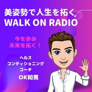 ラジオ番組≪OK和男のWALK OK RADIO≫スタート!