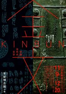 中国古代青銅器に刻まれた文様に…ということ