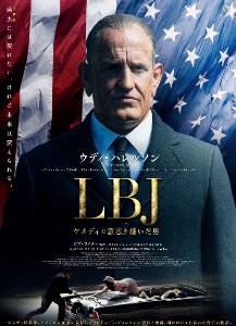 LBJはJFKの意志を継いで?…ということ