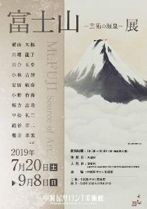 富士山を描いてさまざまに…ということ
