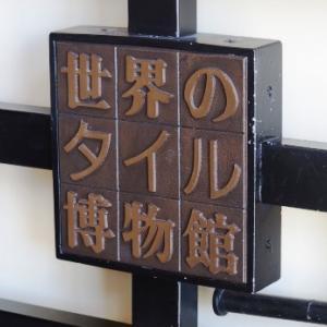 知多半島常滑半田紀行 壁面装飾の歴史をたどって編